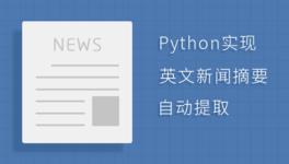 Python 实现英文新闻自动摘要提取