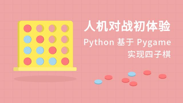 人机对战初体验:Python 实现四子棋游戏