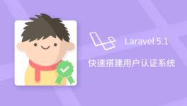 Laravel 5.1 快速搭建用户认证系统