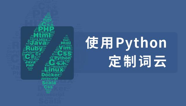 使用 Python 定制词云