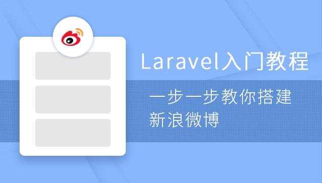 【已下线】Laravel 项目实战:仿新浪微博Web应用