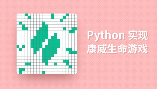 Python 实现康威生命游戏