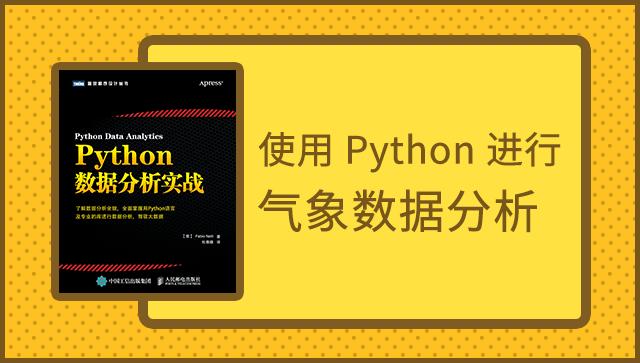 Python 气象数据分析