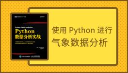 Python 实现气象数据分析