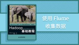 Hadoop Flume 收集数据实战