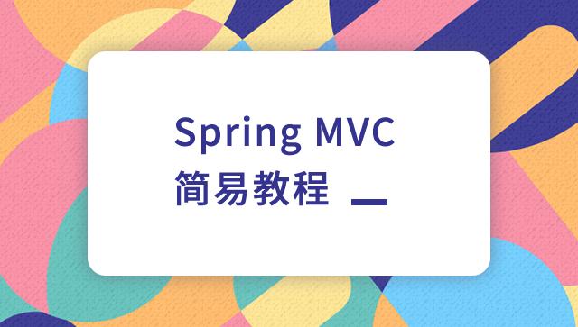 Spring MVC 简易教程