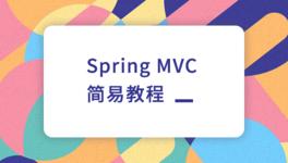 Spring MVC 基础入门