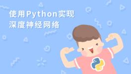 Python 实现深度神经网络