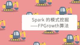 Spark FPGrowth 关联规则学习