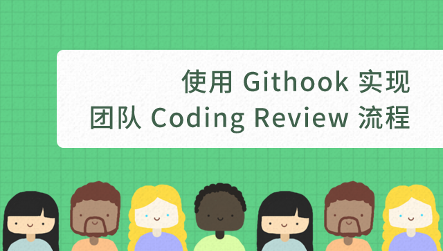 使用 Githook 实现团队 Coding Review 流程