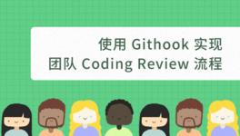 Githook优化代码Review流程