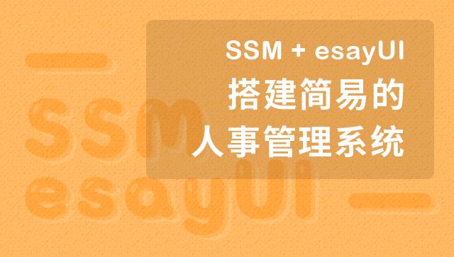 SSM + easyUI 搭建简易的人事管理系统