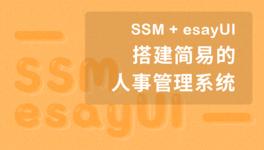 SSM 搭建简易人事管理系统