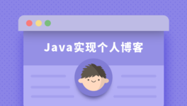 Java 实现个人博客网站