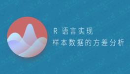 R 语言实现数据方差分析