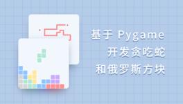 Pygame 实现贪吃蛇和俄罗斯方块游戏