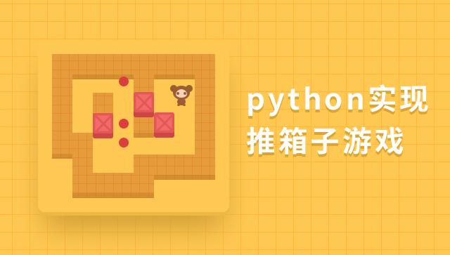 python 实现推箱子游戏