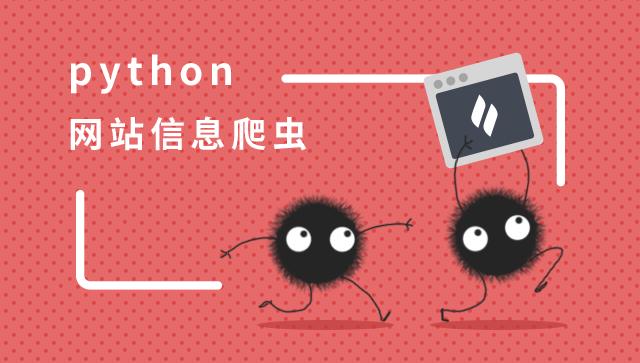 python 网站信息爬虫