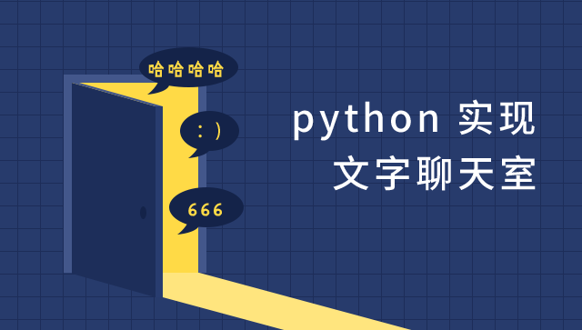 python 实现文字聊天室