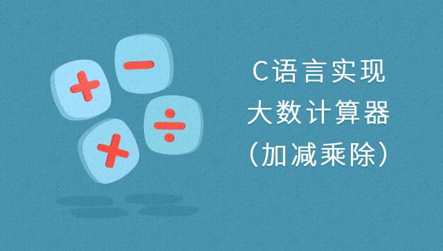 C语言实现大数计算器(加减乘除)
