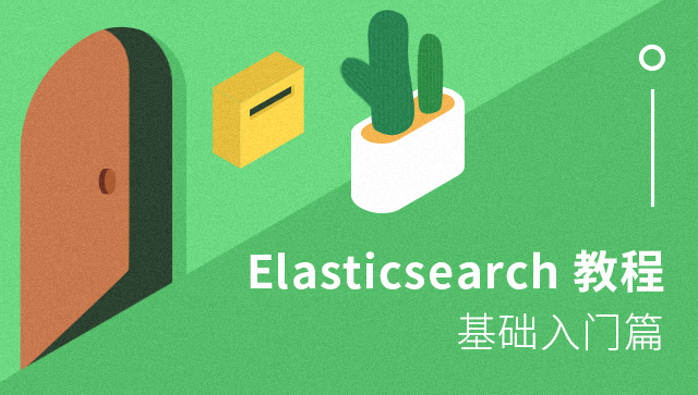 Elasticsearch教程--基础入门篇