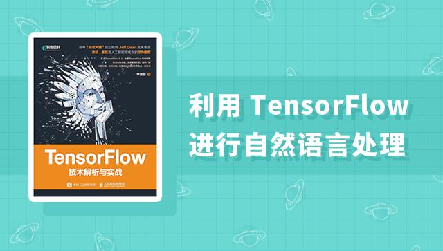 利用TensorFlow进行自然语言处理