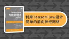 TensorFlow 实现前向神经网络