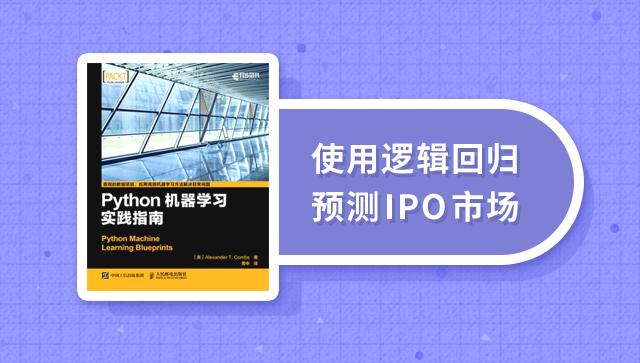 使用逻辑回归预测IPO市场