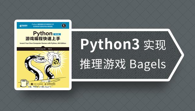 Python3 实现推理游戏Bagels
