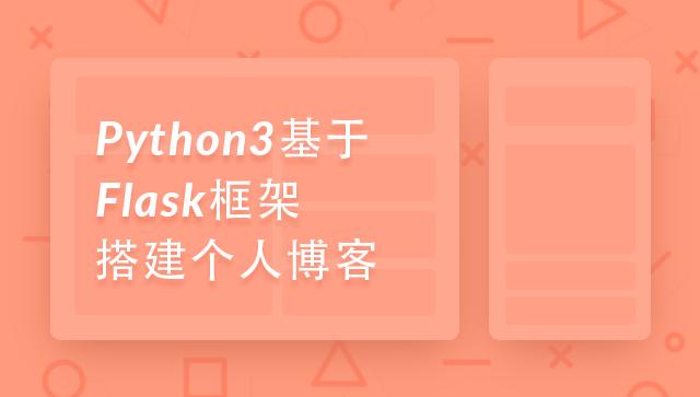 Python3 基于 Flask 框架搭建个人博客