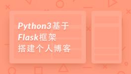 Flask 搭建个人博客网站