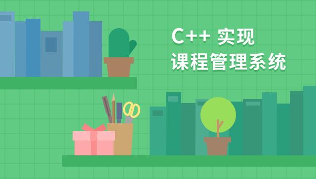 C++实现课程管理系统