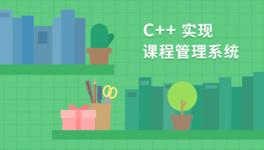 C++ 实现课程管理系统
