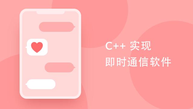 C++ 实现即时通信软件