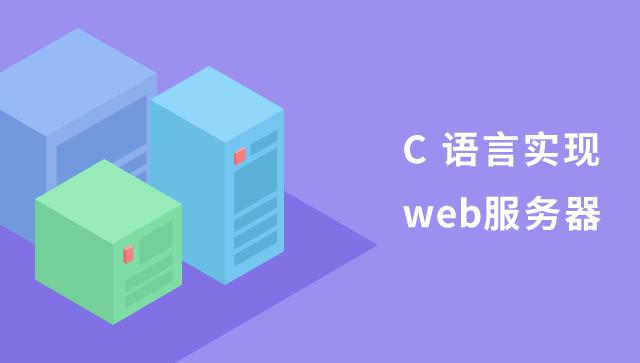 C 语言实现 web 服务器