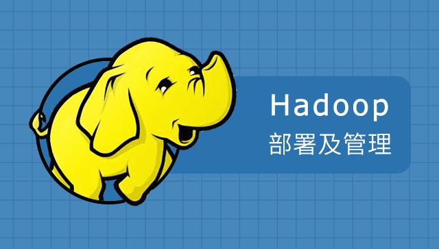 Hadoop部署及管理
