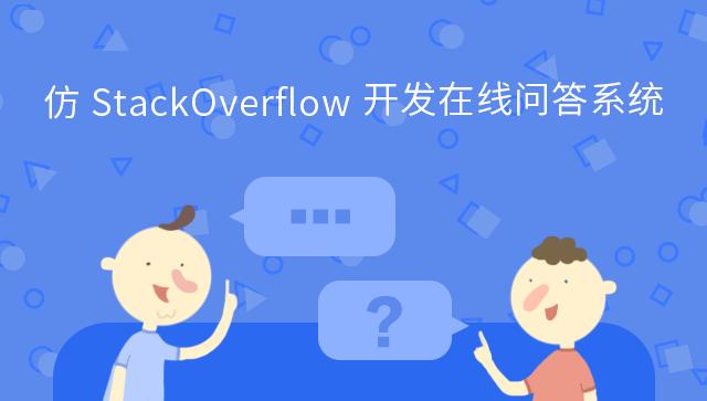 仿 StackOverflow 开发在线问答系统