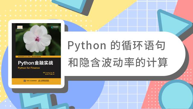 Python 的循环语句和隐含波动率的计算