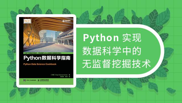 Python 实现数据科学中的无监督挖掘技术