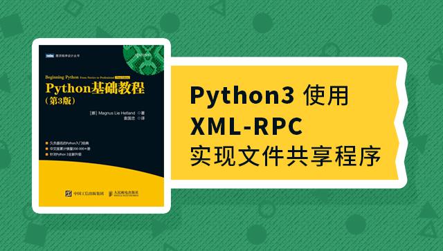 Python3使用 XML-RPC共享文件