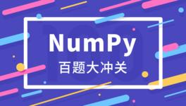 NumPy 百题大冲关