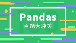 Pandas 百题大冲关