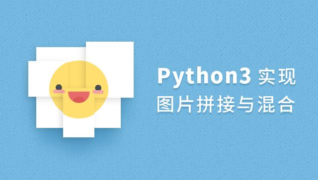 Python3 实现图片拼接与混合