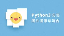 Python 实现图片拼接与混合