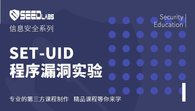 SET-UID程序漏洞实验