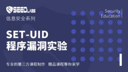 SET-UID 程序漏洞实验