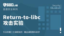 Return-to-libc 攻击实验