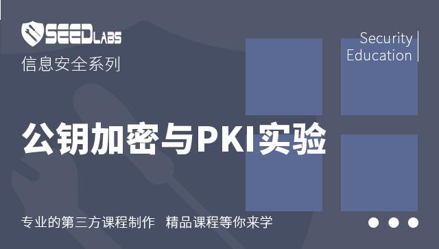 公钥加密与 PKI 实验