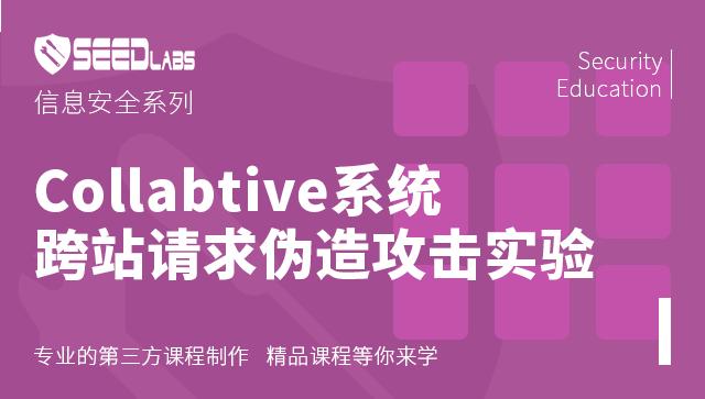 Collabtive系统跨站请求伪造攻击实验