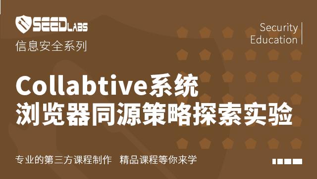 Collabtive系统浏览器同源策略探索实验